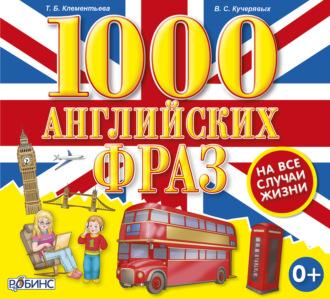 Аудиокнига 1000 английских фраз на все случаи жизни