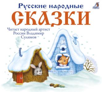 Аудиокнига Русские народные сказки