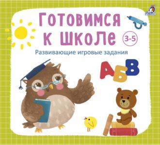 Аудиокнига Готовимся к школе 3-5 лет