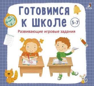 Аудиокнига Готовимся к школе 5-7 лет