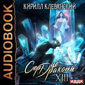 Аудиокнига Сердце Дракона. Книга 13
