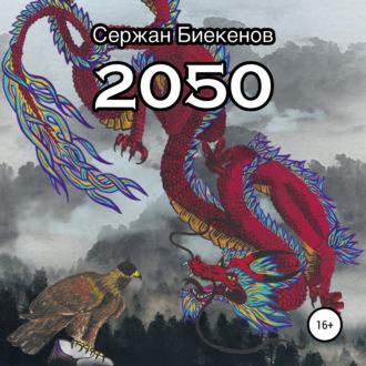 Аудиокнига 2050