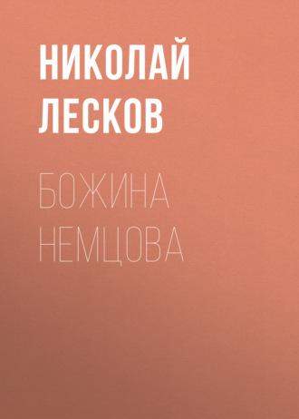 Аудиокнига Божина Немцова