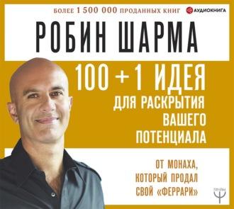 Аудиокнига 100 + 1 идея для раскрытия вашего потенциала от от монаха, который продал свой «феррари»
