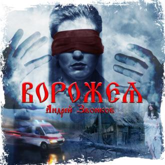 Аудиокнига Ворожея