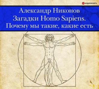 Аудиокнига Загадки Homo Sapiens. Почему мы такие, какие есть