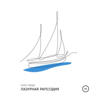 Аудиокнига Лазурная Рапсодия