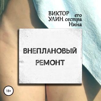 Аудиокнига Внеплановый ремонт