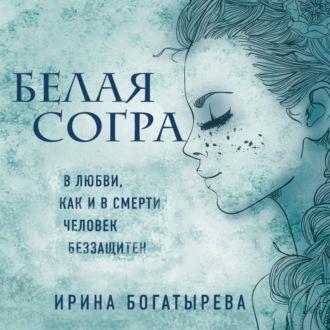 Аудиокнига Белая Согра