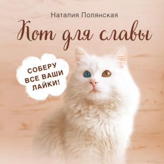 Аудиокнига Кот для славы