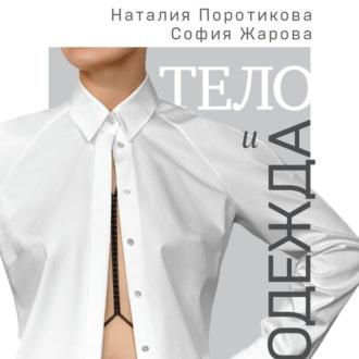 Аудиокнига Тело и одежда. Как выглядеть стильно, не принося в жертву комфорт