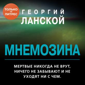 Аудиокнига Мнемозина