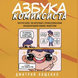 Аудиокнига Азбука комиксиста. Как придумать и создать свой первый комикс
