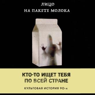 Аудиокнига Лицо на пакете молока