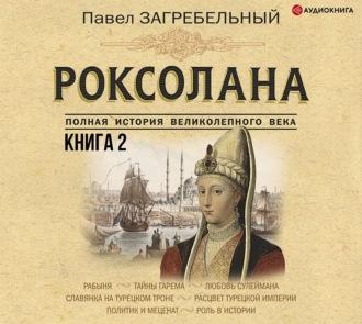 Аудиокнига Роксолана. Полная история великолепного века. Книга вторая