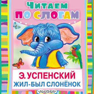 Аудиокнига Жил-был слонёнок