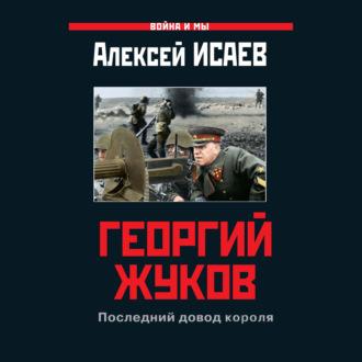Аудиокнига Георгий Жуков. Последний довод короля