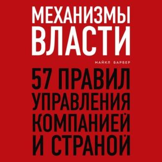 Аудиокнига Механизмы власти. 57 правил управления компанией и страной