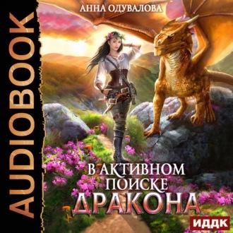 Аудиокнига В активном поиске дракона