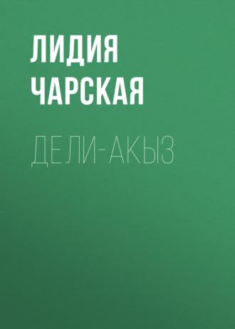 Аудиокнига Дели-акыз