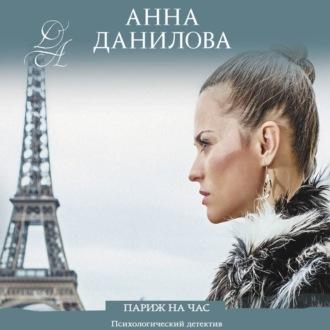 Аудиокнига Париж на час