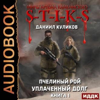 Аудиокнига S-T-I-K-S. Уплаченный долг
