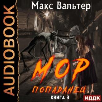 Аудиокнига МОР 3 Попаданец