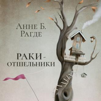 Аудиокнига Раки-отшельники