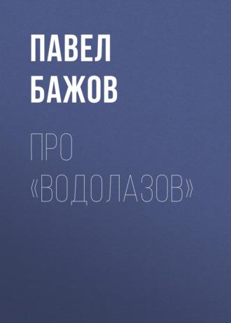 Аудиокнига Про «водолазов»