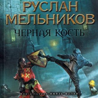 Аудиокнига Князь-волхв