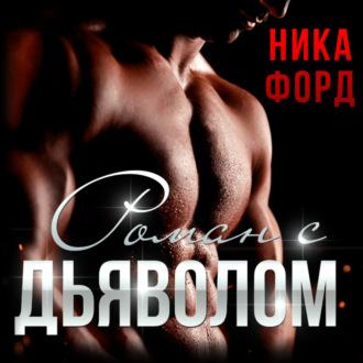 Аудиокнига Роман с Дьяволом