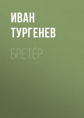 Аудиокнига Бретёр