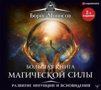 Аудиокнига Большая книга магической силы. Развитие интуиции и ясновидения