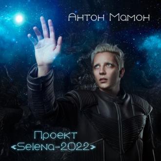 Аудиокнига Проект Selena-2022