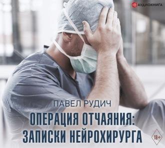 Аудиокнига Операция отчаяния. Записки нейрохирурга
