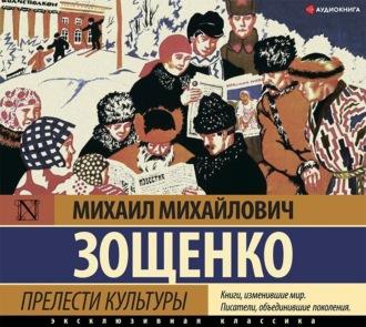Аудиокнига Прелести культуры (сборник)