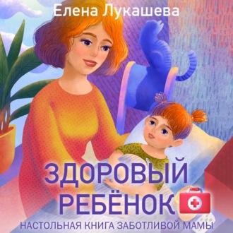 Аудиокнига Здоровый ребёнок. Настольная книга заботливой мамы