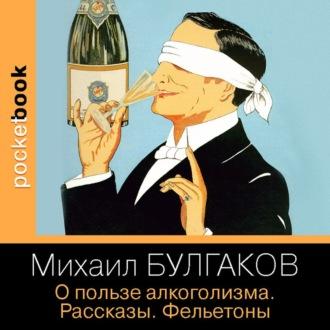 Аудиокнига О пользе алкоголизма