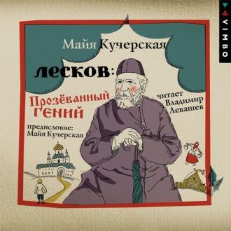 Аудиокнига Лесков: Прозёванный гений