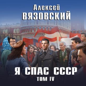 Аудиокнига Я спас СССР. Том IV