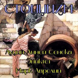 Аудиокнига Стоицизм