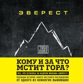 Аудиокнига Эверест. Кому и за что мстит гора?