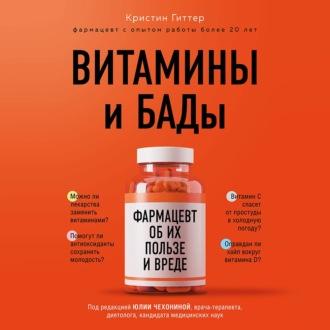 Аудиокнига Витамины и БАДы. Фармацевт об их пользе и вреде