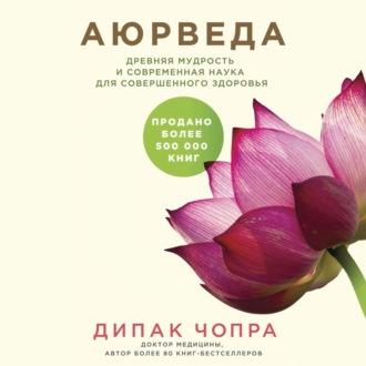 Аудиокнига Аюрведа. Древняя мудрость и современная наука для совершенного здоровья