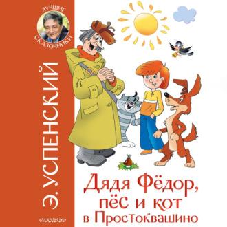 Аудиокнига Дядя Фёдор, пёс и кот в Простоквашино