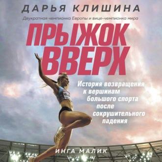 Аудиокнига Прыжок вверх. История возвращения к вершинам большого спорта после сокрушительного падения