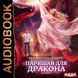 Аудиокнига Парящая для дракона. Книга 2