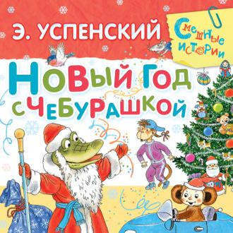 Аудиокнига Новый год с Чебурашкой