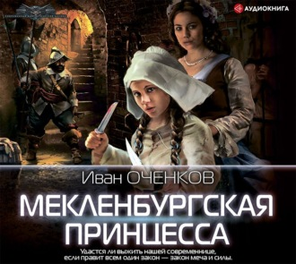 Аудиокнига Мекленбургская принцесса