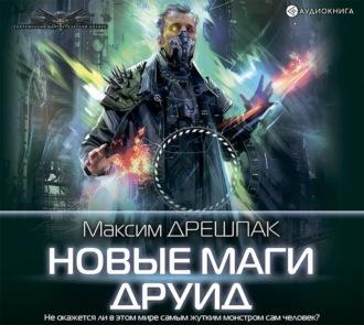Аудиокнига Новые маги. Друид